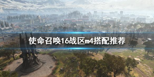 《使命召唤16战区》m4怎么搭配 m4搭配推荐