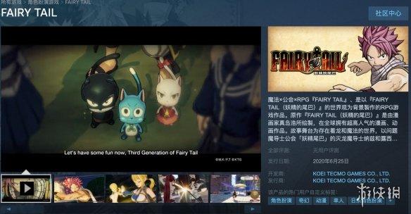 《妖精的尾巴》Steam页面上线 6月带来全方面的提升