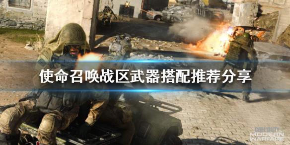 《使命召唤16战区》武器搭配推荐分享 特长技能选择一览