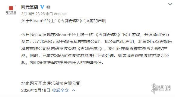 页游风《古剑奇谭2》上架steam网元表示从未开发