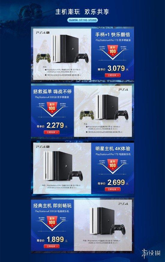 PlayStation国行迎来五周年官方举办商城促销活动