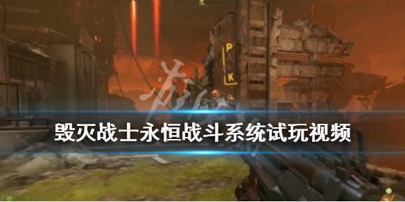 《毁灭战士永恒》战斗系统试玩视频 画面效果怎么样?