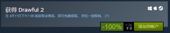 Steam喜加一!特别好评游戏《你画我猜2》免费领