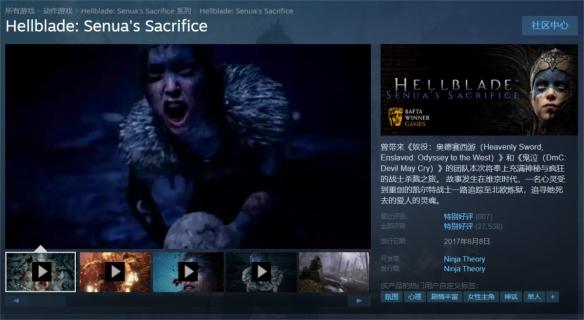 动作游戏《地狱之刃》Steam特惠平史低仅售29元