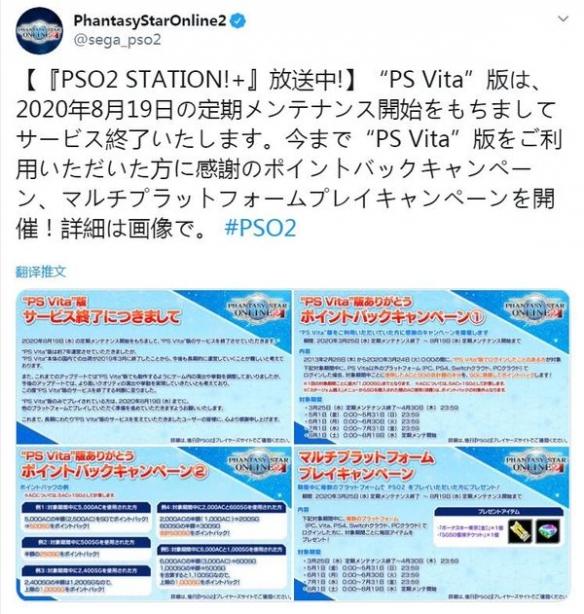 世嘉宣布PSV版《梦幻之星OL2》将于8月19日停服!