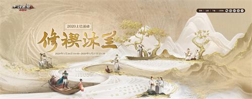 《大话西游2》修禊沐兰踏新春 上巳节活动来袭