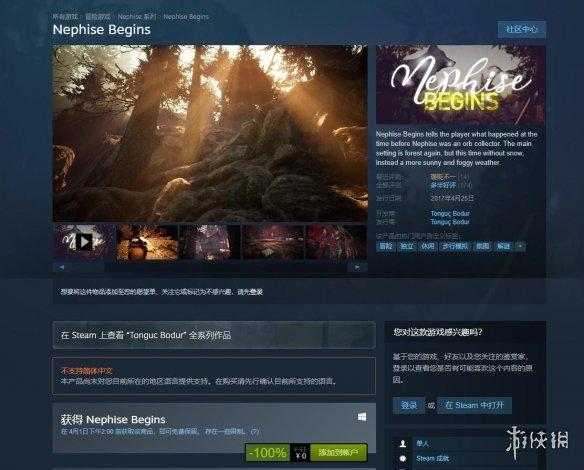 Steam再次喜加一解谜游戏《NephiseBegins》免费领