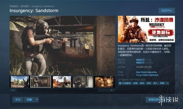 《叛乱:沙漠风暴》试玩周开启 为期五天免费游玩!