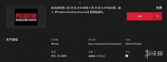 铁血战士狩猎场Epic试玩版已上线 限时2天免费