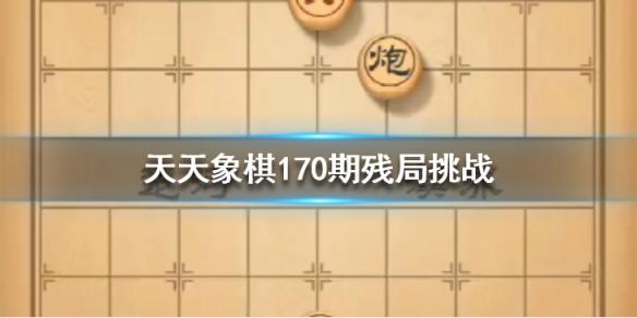 《天天象棋》170期残局挑战怎么过 170期残局挑战8步过关攻略