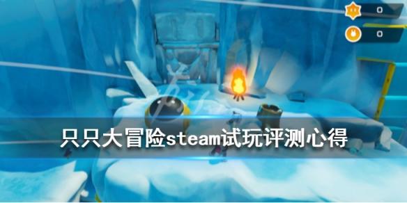 《只只大冒险》steam试玩评测心得 游戏值得买吗?