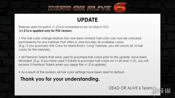 《死或生6》官方更新氪金新方案:玩家依然感到不满