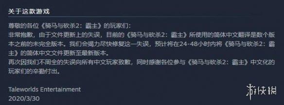 《骑马与砍杀2:领主》很多位置未翻译 官方公开道歉