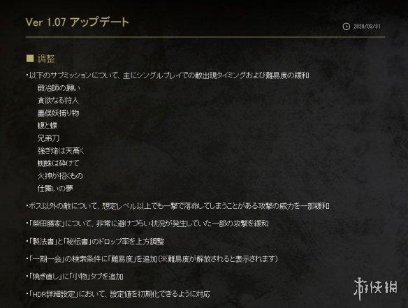 《仁王2》更新1.07补丁 下调游戏难度提升掉落率!