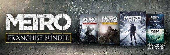《地铁》系列十周年特卖开启 全系列合集仅售186元!