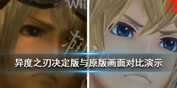 《异度神剑终极版》画面效果怎么样?与原版画面对比演示