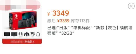 Switch价格在淘宝疯涨!续航版最新价格已涨至3200+