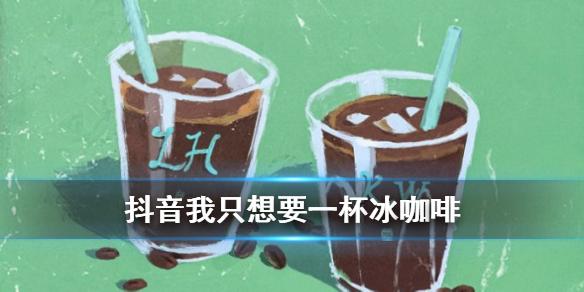 抖音我只想要一杯冰咖啡是什么歌 鹿晗吴亦凡新歌《咖啡》歌词赏析