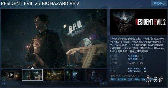 游侠网祝大家节日快乐!Steam《生化危机2》免费送!
