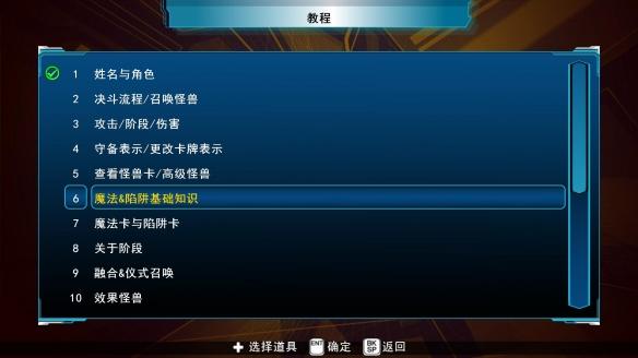 《游戏王:决斗者遗产链接进化》汉化补丁下载发布!