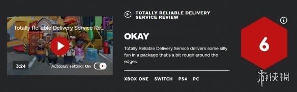 《可靠快递》IGN评6分:欢乐有趣但细节没做到位!