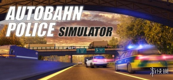 Steam喜加一:过一把交警瘾《高速巡警模拟》免费领