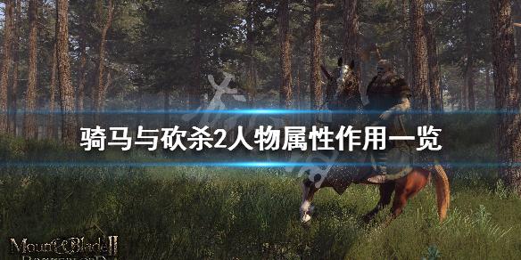 骑马与砍杀作弊模式图片