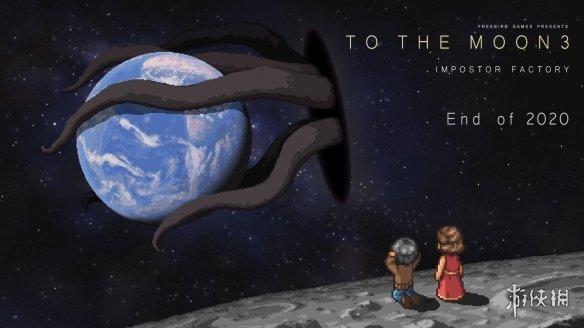 高瞰宣布新作《去月球3(影子工厂)》 2020年末发售