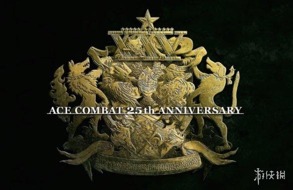 《皇牌空战7》25周年免费更新上线 徽章皮肤免费领