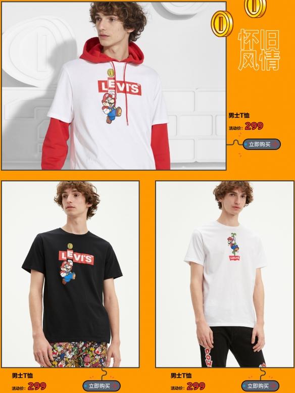 任天堂X李维斯联名服装系列国内天猫开卖!299元起