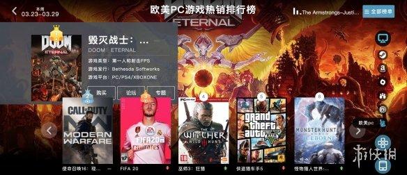 """3.23-3.29全球游戏销量排行:""""DOOM森""""持续霸榜"""
