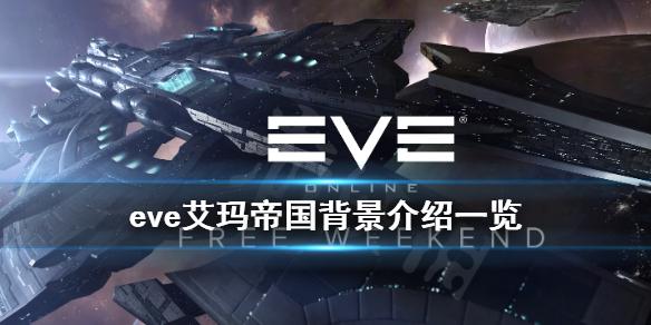 《星战前夜晨曦》艾玛帝国背景是什么 eve艾玛帝国背景介绍一览