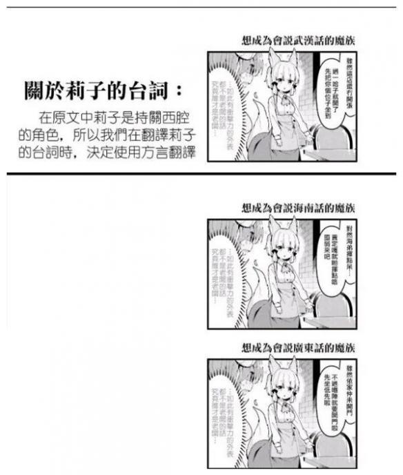 真正牛X的汉化组是不会一本正经的搞翻译的