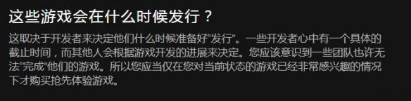 """小编游话说:""""没做完的抢先体验游戏""""…你会支持吗?"""