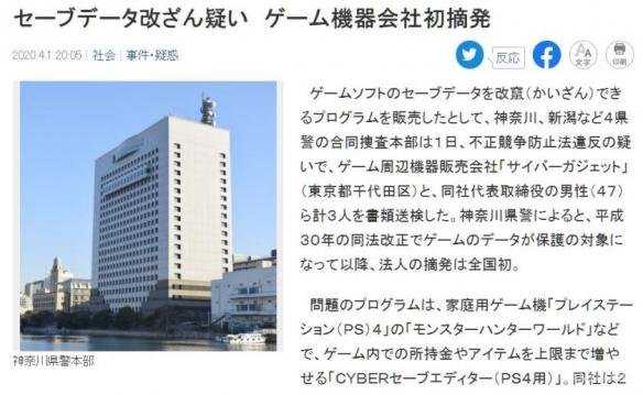 生产金手指被立案调查! 日本Cyber Gadget高层被送检