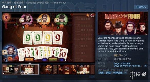 Steam喜加一:棋牌游戏《GangofFour》限时免费