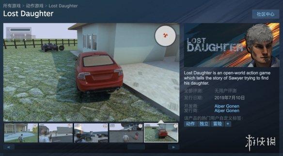 Steam喜加一预告:开放世界《走失的女儿》即将限免