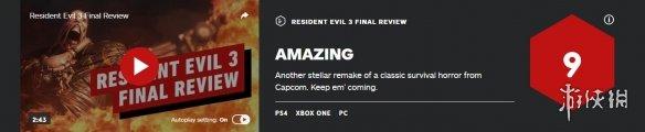 《生化3:重制》IGN最终评分9分 极佳的重制再接再厉