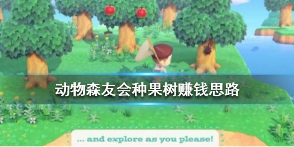 《集合啦动物森友会》怎么种果树