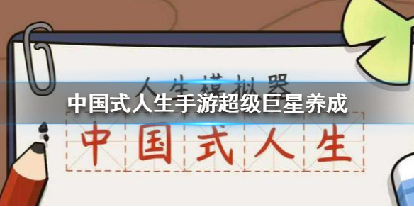 《中国式人生》手游超级巨星养成介绍 升职属性加点的方法