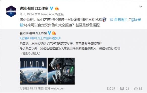 国产科幻FPS《边境》官方分享高清壁纸 感谢玩家赞赏