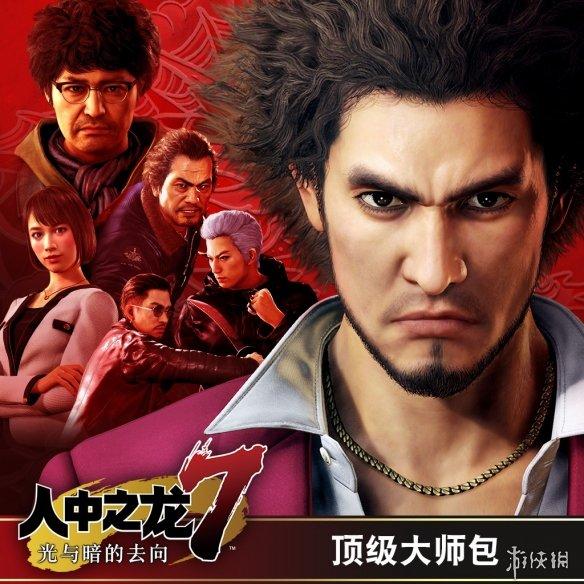 """《如龙7》DLC""""顶级大师包""""发布:限时售价 6毛钱!"""