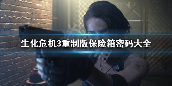 《生化危机3重制版》保险箱密码不对怎么办 保险箱密码大全