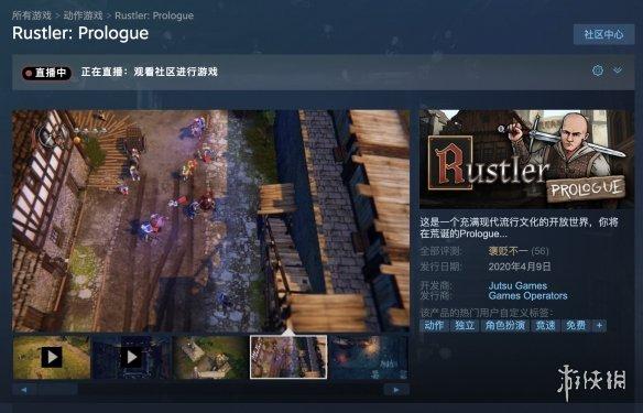 《GTA2》风游戏《Rustler》免费前传已经上线Steam