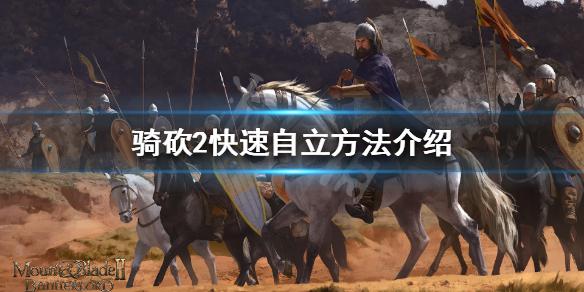 《骑马与砍杀2》快速自立方法介绍