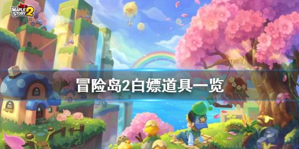 《冒险岛2》白嫖道具有哪些 白嫖道具一览 找游戏攻略就上OSWAN.CN (๑•ᴗ•๑)