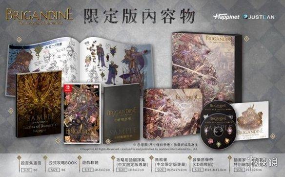 《幻想大陆:露西亚战记》亚洲独家中文限定版内容公开