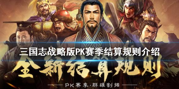三国志战略版PK赛季结算规则