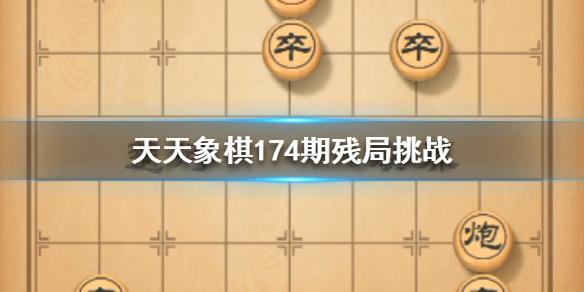 《天天象棋》174关残局破解 174期残局挑战6步过关