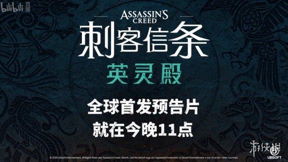 育碧《刺客信条:英灵殿》全球首发预告片今晚亮相